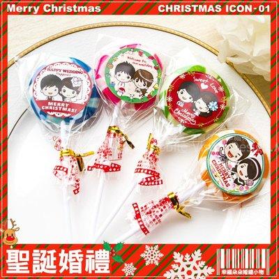聖誕「婚禮版」-多彩水果棒棒糖(附贈聖誕婚禮貼紙貼好)-婚禮小物/送客喜糖/二次進場/結婚用糖果/candybar佈置