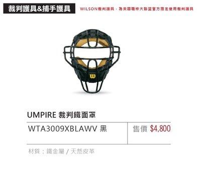 【綠色大地】 WILSON UMPIRE 裁判鐵面罩 裁判面罩 棒壘護具 SSK ZETT MIZUNO XONNES