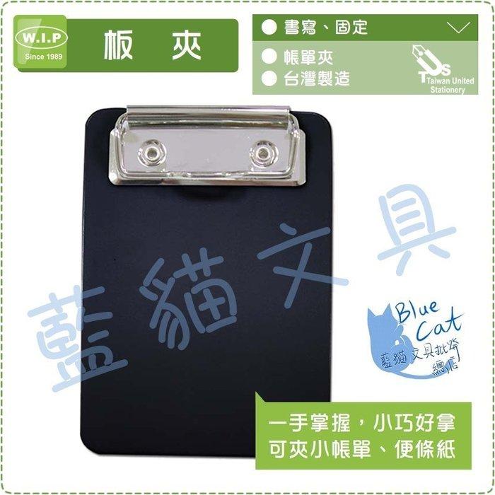 【可超商取貨】帳單夾/板夾【BC02036】EP-030 96K信用卡帳單夾/個【W.I.P】【藍貓BlueCat】