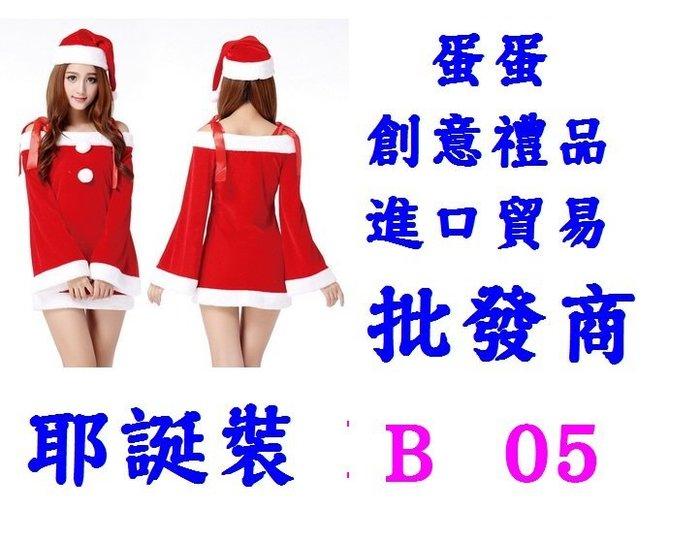 @蛋蛋=萬聖節道具批發商@219元=B05=耶誕裝 聖誕服 角色扮演道具服 情趣用品 婚禮小物 女傭服 護士服 睡衣