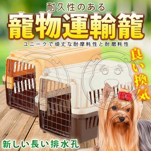 【??培菓寵物48H出貨??】寵愛物語《寵物運輸籠》RU20 特價599元(限宅配)