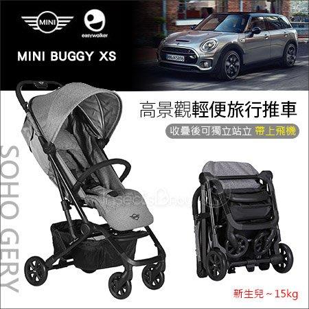 ✿蟲寶寶✿【荷蘭Easywalker】輕量可上機 嬰兒手推車MIni Buggy XS 蘇活灰