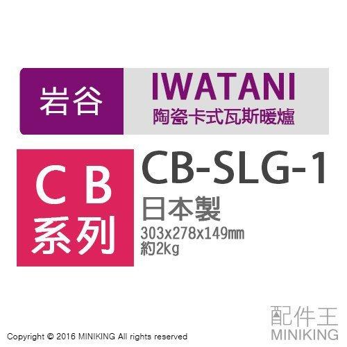 【配件王】日本製 Iwatani 岩谷 CB-SLG-1 瓦斯型 烤肉爐 少煙霧 卡式爐