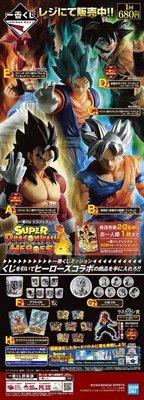 一番賞 七龍珠 超級七龍珠群雄 SUPER DRAGONBALL HEROES 一抽$260 8/22發售 台中恐龍電玩