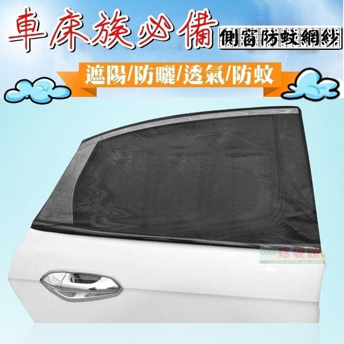【珍愛頌】C073XL 加大版(XL號) 適用大型休旅車 廂型車 汽車防蚊紗窗(2入) 車窗防蚊罩 防蚊網 車用紗窗