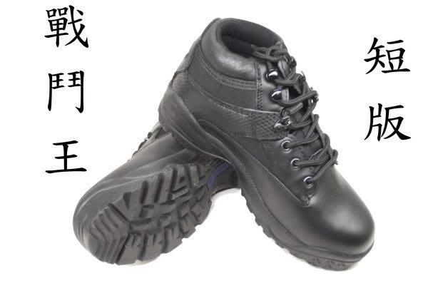 【翔準軍品AOG】 戰鬥王短版黑色.39號40號41號42號43號44號(生存遊戲.登山.郊遊)