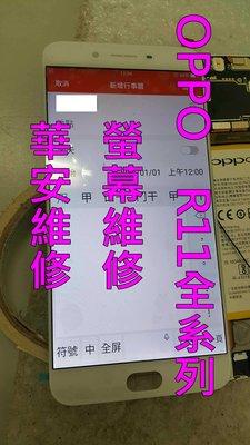 (三重現場維修)OPPO A77 A73 A57 液晶總成 螢幕 總成 觸控 面板 玻璃 LCD顯示無畫面 維修 更換