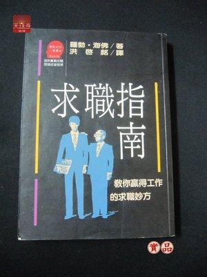 《求職指南》ISBN:9573203030│遠流│海佛 (Half,Robert)│七成新,如要寄送 + 65元運費