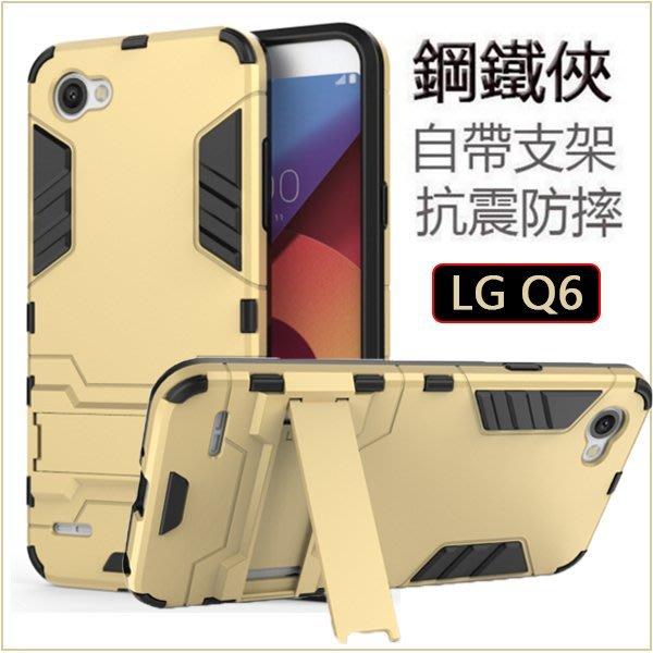LG Q6 手機殼 防摔 懶人支架 內軟殼 LG Q6 LG V30 矽膠套 鋼鐵俠 抗震 防摔 保護套 外硬殼