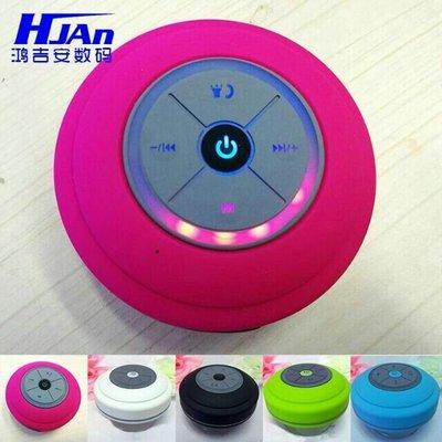有現貨 防潑水 吸盤式藍芽音箱  藍芽4.1版本 插卡 重低音 藍芽音響 藍芽音箱 無線音響 藍芽喇叭 免提電話
