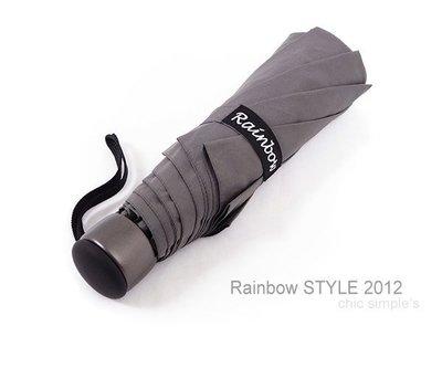 【RainBow雨傘】精工-12角切割_輕量鋁合金(俐落灰) / 防風傘抗風傘洋傘陽傘無敵傘手開傘摺疊傘折傘(2支免運)