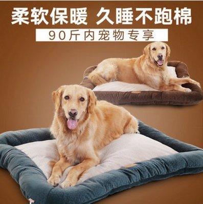 【興達生活】狗狗保暖墊子大狗耐咬地墊金毛薩摩耶中型大型犬冬季狗床寵物用品`23571