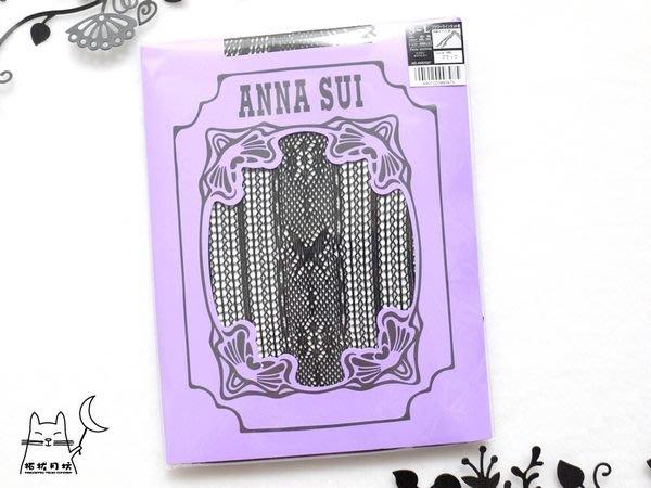 【拓拔月坊】ANNA SUI 褲襪 側蝴蝶花蕾絲 網襪 日本製~現貨!