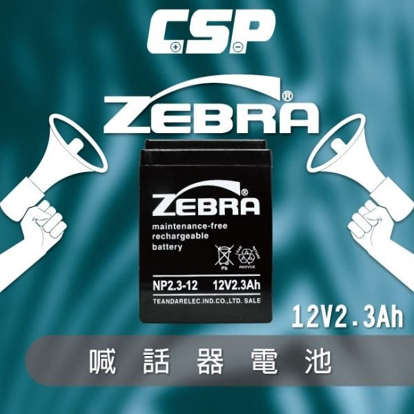 【鋐瑞電池】NP2.3-12 (12V2.3Ah)斑馬電池/喊話器 鉛酸電池 ZEBRA (台灣製) 大聲公電池