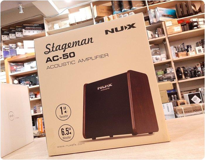 ♪♪學友樂器音響♪♪ NUX Stageman AC-50 木吉他音箱 內建效果 Loop功能 鼓機 50瓦 藍芽操作