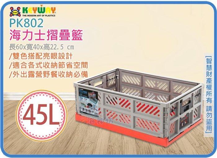 =海神坊=台灣製 KEYWAY PK802 海力士摺疊籃 紅色 置物籃 收納籃 折疊籃 重疊籃45L 6入2000元免運