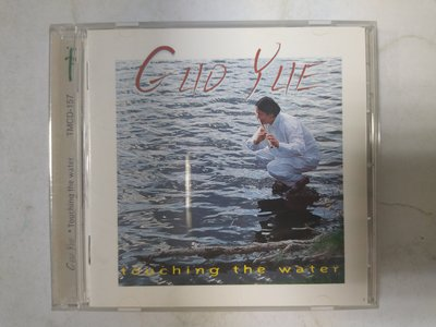 昀嫣音樂(CDa58)   GUO YUE 郭躍 Touching the water 1996年 有紋 保存如圖