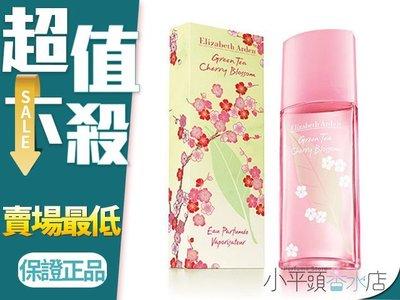《小平頭香水店》Elizabeth Arden 雅頓 綠茶櫻花限量淡香水 100ml