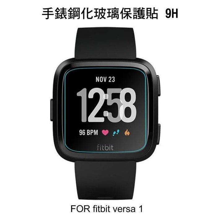 --庫米--Fitbit Versa 智慧手錶保護貼手錶鋼化玻璃貼 保護貼 高硬度 高透光 9H