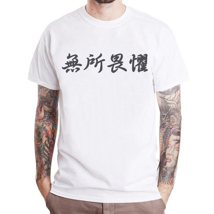 無所畏懼No Fear短袖T恤-2色 中文文字潮漢字廢話莫忘初衷將心比心生死與共t 美國棉 亞版
