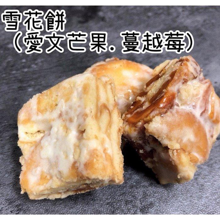 愛饕客【雪花餅】愛文芒果雪花餅/蔓越莓雪花餅,雪Q餅太好吃拉~~