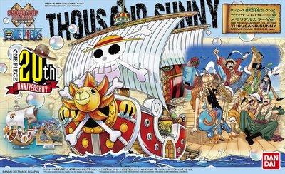 【鋼普拉】現貨 BANDAI 組裝模型 海賊王航海王 偉大的船艦系列 千陽號 20周年紀念配色 20TH