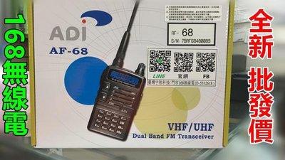 批發AF-68 雙頻  對講機 AF68 取代AF-16 AF-46可開發票【新竹/竹北168無線電倉庫】