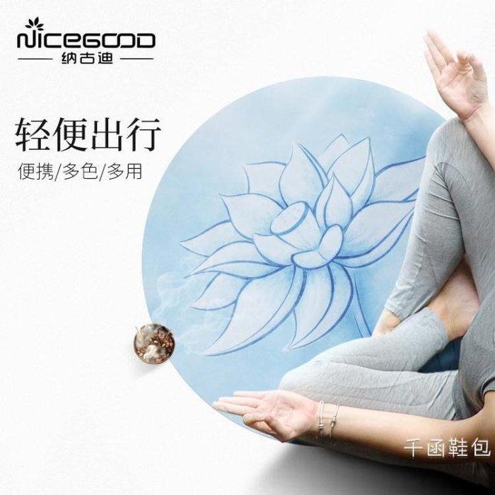 瑜伽鋪巾 可摺疊圓形瑜伽墊冥想墊女天然橡膠防滑地毯靜坐家用打坐墊--奇異空間