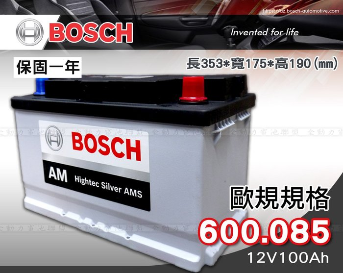 全動力-BOSCH 博世 歐規電池 免加水電池 600.085 (12V100Ah)直購價 轎車 賓士 寶馬 60044