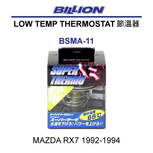 【Power Parts】BILLION 節溫器 水龜 MAZDA RX-7 1992-1994