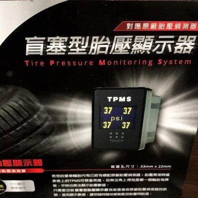 (柚子車鋪) 2014-2017 YARIS 3代/3.5代 W417 ORO TMPS 胎壓偵測器 盲塞蓋直上 a
