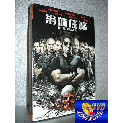三區台灣正版【浴血任務1 The Expendables(2010)】DVD全新未拆《洛基:席維斯史特龍》