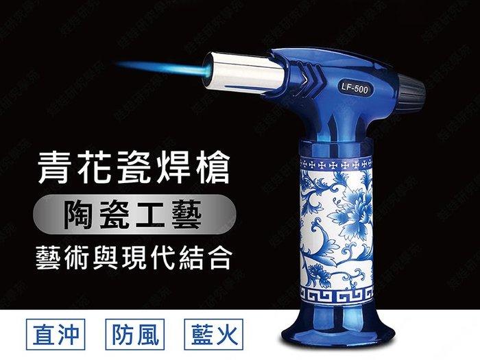 ㊣娃娃研究學苑㊣LF500烘焙燒烤青花瓷焊槍 耐高溫 直沖藍火 防風設計 安全鎖(SC400)