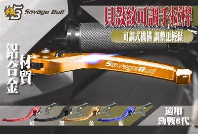現貨 野蠻公牛 SB 貝殼紋 可調拉桿 煞車拉桿 適用於 六代勁戰 六代戰 勁戰六代 勁6 ABS版專用 鋁合金 手拉桿