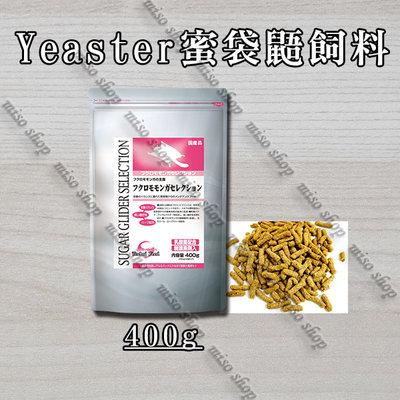 《附發票》【米索小舖】蜜袋鼯 yeaster 粉飼料400g