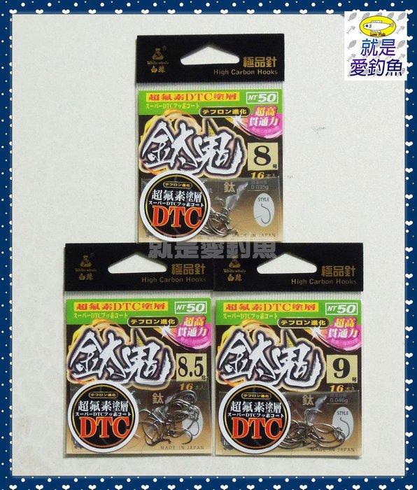 【就是愛釣魚】日本製 白鯨 鈦鬼 蝦鉤 (鈦色) 8號/8.5號/9號 極品針 管付鉤 蝦鈎 管付鈎 (另有赤鬼/金鬼)