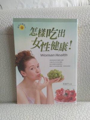 食物治療   怎樣吃出女性健康     莊淑芹