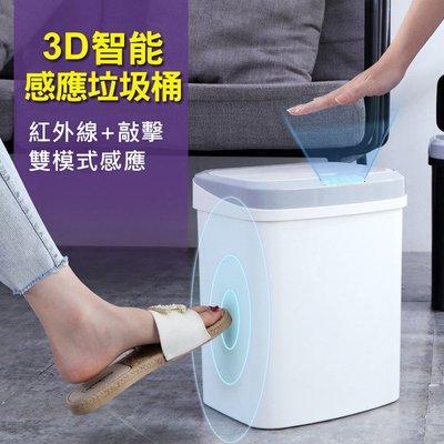 24h快速出貨 (促銷)智能垃圾桶 經典白15L 紅外線+觸碰感應開蓋垃圾桶 (充電式 )  免動手 衛生方便