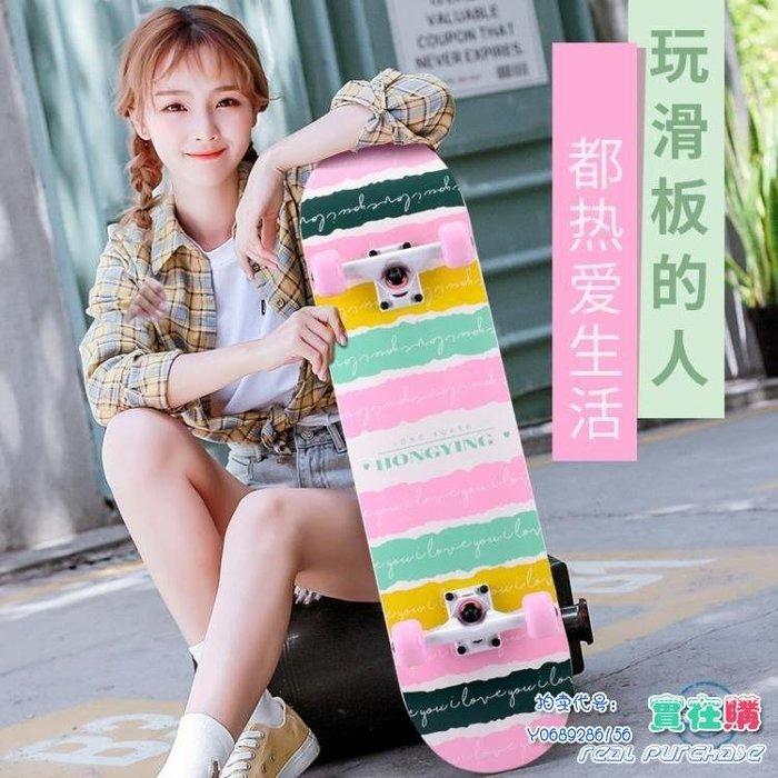 滑板四輪滑板成人女生初學者 兒童青少年男孩雙翹滑板車wy 全館免運