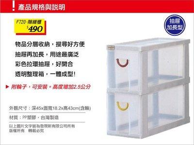 免 !『發現新收納箱』收納 F720雙層隙縫收納櫃,附底輪。抽屜式整理盒,深長型方便小物品, 雜貨分類櫃 置物櫃