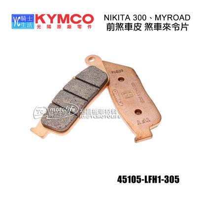 YC騎士生活_KYMCO光陽原廠 NIKITA 前煞車摩擦板 來令片 前碟煞皮 MYROAD 刺激 45105-LFH1