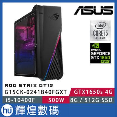 華碩 ROG Strix G15CK-0241B40FGXT (I5-10400F/GTX1650 Super 4G)