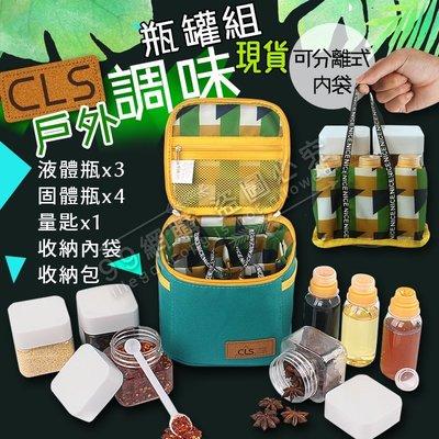 【99網購】現貨 # CLS 調味瓶罐組/醬油瓶/調味瓶/油瓶/調味罐/調味盒/料理罐/調味組/登山/露營