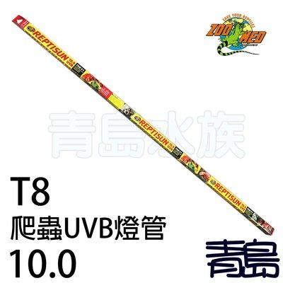 "AB。。。青島水族。。。OS-48美國ZOO MED-----T8爬蟲UVB燈管==10.0/122cm/48"""