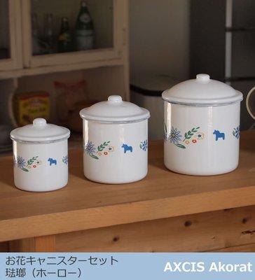 艾苗小屋-日本進口 Homestead 北歐風格花漾木馬收納罐