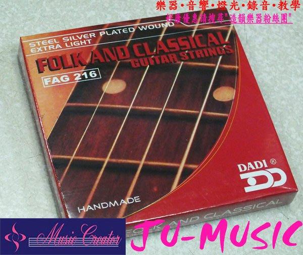 造韻樂器音響- JU-MUSIC - DADI 民謠吉他 木吉他專業用弦 韓國手工弦 FAG216 鍍銀10-48