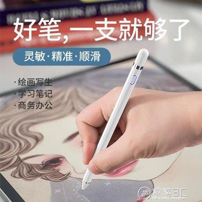 iPad手寫筆適用于蘋果安卓小米OPPO華為VIVO平板手機通用繪畫筆 可開發票