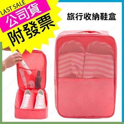 最新第六代日式間約型防菌透氣鞋袋 鞋盒鞋子收納包!台灣公司附發票 收納袋  旅行包 化妝包 盥洗包【UB007】/URS