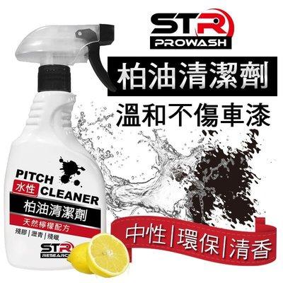 STR-PROWASH水性瀝青/柏油清潔劑*中性環保配方*檸檬清香不刺鼻*溫和不傷漆*去除蠟垢/蟲屍/油漆