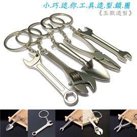 創意小工具造型迷你活動扳手鑰匙圈(六款造型) 鎖圈 掛飾 腰掛 工藝禮品-兩用板手